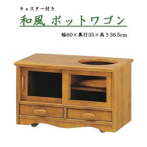 ポットワゴン キャスター付き 木製 和風 お座敷ワゴン interior-festa