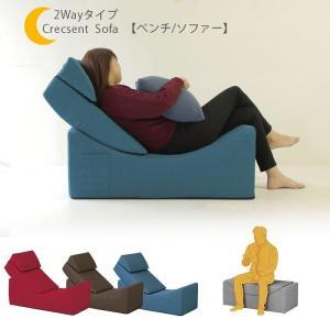クレセントソファ 三日月ソファ 1人 1P sofa 布張り ベンチ 椅子 ローソファ おしゃれ 人気 北欧風 interior-festa