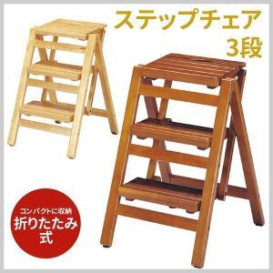 ステップチェア3段 /踏み台 脚立台 椅子 コンパクト 送料無料 interior-festa