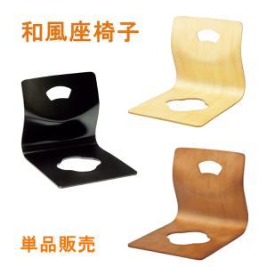 和風座椅子 / 木製  ハイバック 旅館 和室 送料無料|interior-festa