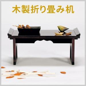 木製折り畳み机 / 経机 仏壇仏具 仏壇用品 文机  花台 送料無料|interior-festa