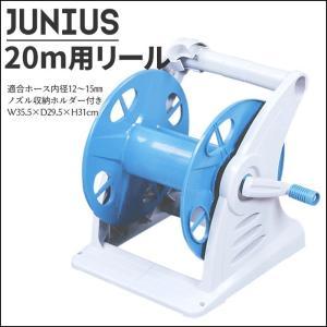 ホースリール 20m巻用 本体のみ 日本製 プラスチック 巻取り ガーデニング用品|interior-festa