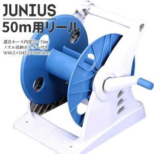 ホースリール 50m巻用 本体のみ 日本製 プラスチック 巻取り ガーデニング用品|interior-festa