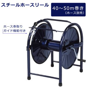 ステンレスホースリール 20〜25m巻用 ブルー ホースリール 日本製 ガイド機能付き 空リール|interior-festa