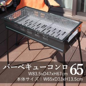 バーベキューグリル 日本製 65cm 5〜7人用