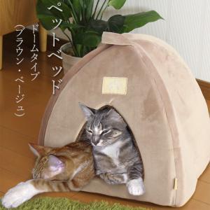 値下げ ペットソファ ペットベッド ドーム テント型 あったか 冬用 犬  猫 ふわふわ もふもふ interior-festa
