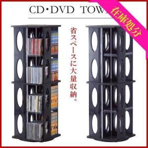 DVDラック CDラック スリム 回転ラック 卓上収納 4段 おしゃれ 処分セール|interior-festa