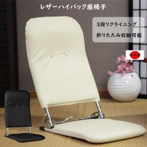 ハイバック座椅子 レザー 座いす 座椅子 座椅子 日本製 コンパクト 折りたためる レザー座椅子 シンプル|interior-festa