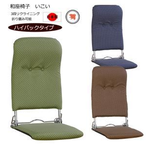 ハイバック 座椅子 座いす ざいす ハイバック座椅子 日本製 折りたためる 和風|interior-festa