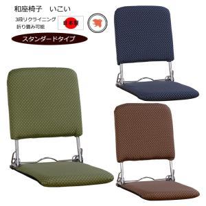 リクライニング座椅子 座いす コンパクト 3段 リクライニング 座椅子 折り畳み 日本製 花柄 和風|interior-festa
