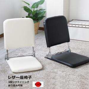 座いす コンパクト 3段 リクライニング 座椅子 レザー 折り畳み 日本製 レザー座椅子|interior-festa