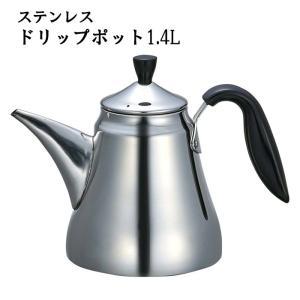 ステンレス製ドリップポット1.4L 細口 ドリップコーヒー やかん ケトル ポット 珈琲|interior-festa