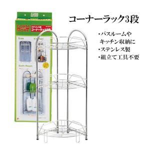 ステンレス製 コーナーラック 3段 風呂場 浴室 シャンプー収納 キッチン|interior-festa