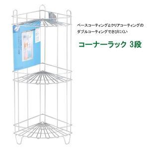 コーナーラック 3段 ダブルコーティング 風呂場 浴室 キッチン シャンプー収納 ラック 棚|interior-festa