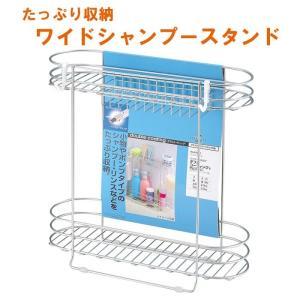 シャンプースタンド 2段  ダブルコーティング ワイド 大容量 洗面台 浴室 お風呂場|interior-festa