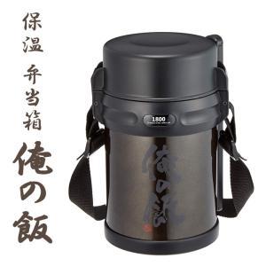 お弁当箱 男子 ランチボックス 3段 男性 大容量 弁当 保温 がっつり ステンレスランチジャー1800(ブラック)|interior-festa