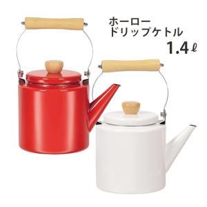 ドリップポット ドリップケトルフェスカ ホーローケットル2.4L コーヒーケトル 珈琲 おしゃれ 新生活 ギフト 贈り物|interior-festa