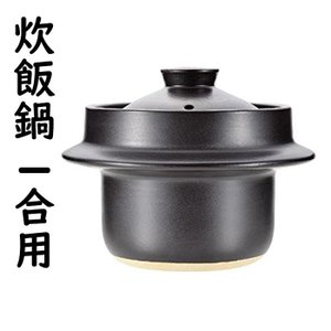 鍋 調理器具 陶器 おかゆ・炊飯鍋1合用 おかゆ 炊飯器 あじわい ごはん ご飯 一合炊き 電子レンジ|interior-festa