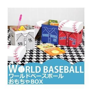 ワールドベースボールおもちゃBOX / 野球のユニフォームをイメージ interior-festa