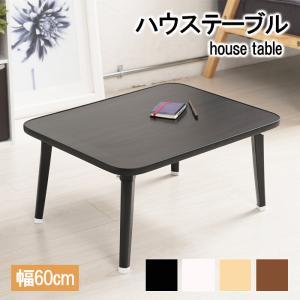 ミニテーブル60 小型テーブル センターテーブル 折りたたみ 座卓 interior-festa