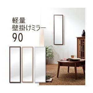 軽量壁掛けミラー90 / 壁掛け 軽量設計 90cm ウォールミラー 送料無料|interior-festa