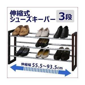 下駄箱 靴箱 スリム スライド 玄関収納 伸縮式 シューズキーパー 3段 シューズラック|interior-festa