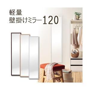 軽量壁掛けミラー120 / 壁掛け 軽量設計 120cm ウォールミラー 送料無料|interior-festa