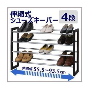 下駄箱 靴箱 伸縮式 シューズキーパー 4段 シューズラック スリム スライド|interior-festa