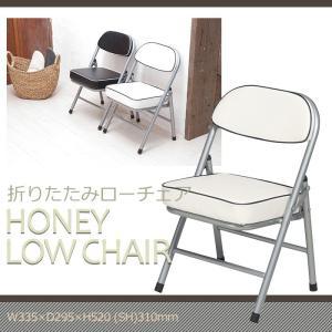 折りたたみいす 軽量 コンパクト ハニーローチェア 折りたたみ 椅子|interior-festa
