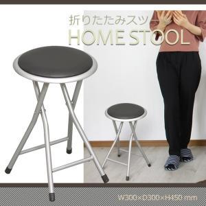 スツール 折りたたみ椅子 イス いす ホームスツール  折りたたみ|interior-festa