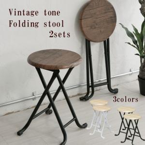 送料無料 折りたたみ スツール 2p セット おしゃれ 椅子 ビンテージ 北欧 同色2脚セット|interior-festa