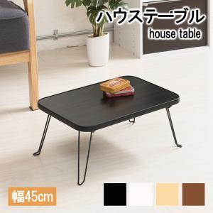 ミニテーブル45 / 小型テーブル センターテーブル 折りたたみ 座卓 interior-festa