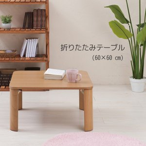 折りたたみテーブル 幅60cm 木製 シンプル 机 座卓 折りたたみ 座卓 和室 サブデスク interior-festa
