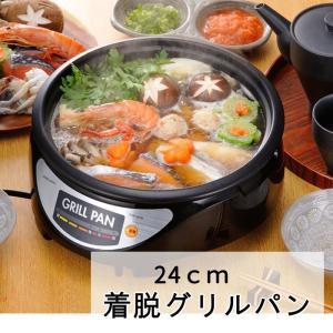 グリルパン 蓋付き 24cm 着脱式 グリル鍋 電気鍋 interior-festa