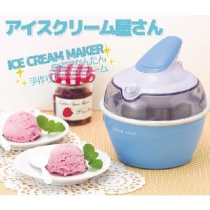 アイスクリームメーカー 家庭用 家電 レシピ付|interior-festa