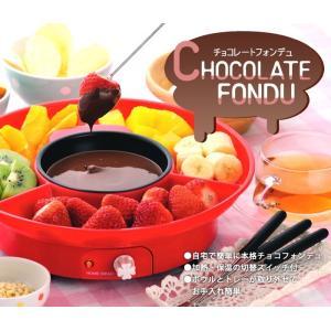 チョコフォンデュ パーティー トレー着脱 手軽 本格的 チョコレート フォンデュ interior-festa