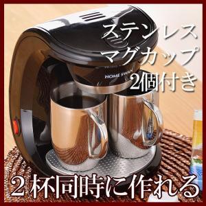 コーヒーメーカー 2カップ ステンレスマグカップ付き フィル...
