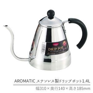 ドリップポット 1.4L コーヒー ドリップ ポット ステンレス製 IH対応 珈琲 ドリップ専用 本格|interior-festa