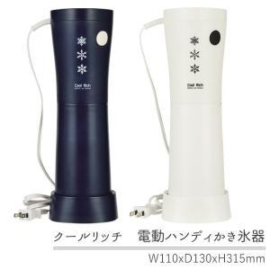 ハンディかき氷器 電動式 かき氷器 電動かき氷器 ハンディ PRJ-3476|interior-festa