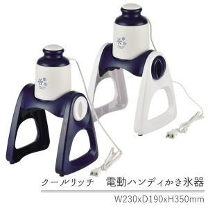 かき氷器 電動 家庭用 電動かき氷器 製氷カップ付き コンパクト PRJ-3490|interior-festa