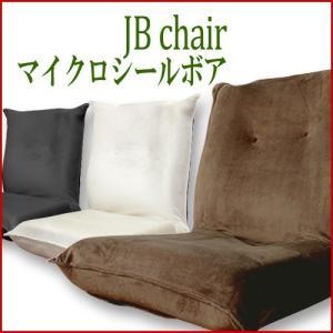 大きい 座椅子 リクライニング マイクロシールボア ゆったり|interior-festa