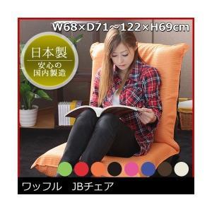 処分セール 座椅子 リクライニング リラックス ワッフル JBチェア|interior-festa