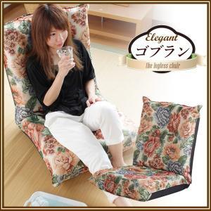 座いす 座椅子 リクライニング リラックス / ゴブラン柄 JBチェア|interior-festa