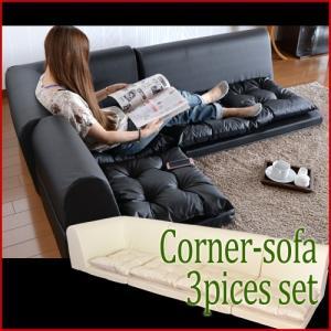 コーナーソファー 3人掛け 3点セット ローソファー L字 L型|interior-festa