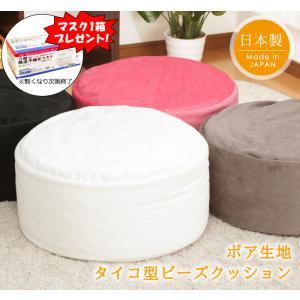 クッション 丸型 ビーズ 日本製 タイコ型 ボア生地 おしゃれの写真