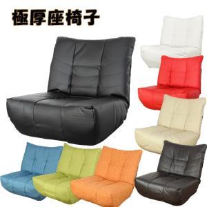 座椅子 合成皮革 ソファー リクライニング 1人掛け / 極厚座面 座椅子 interior-festa
