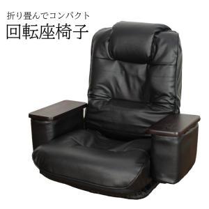 回転座椅子 折りたたみ 6段階 リクライニング コンパクト 肘置きポケット付き ざいす いす|interior-festa