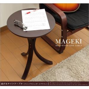 曲げ木 サイドテーブル ベッドサイド ナイトテーブル 木製 曲木|interior-festa