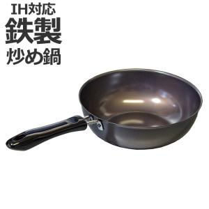 フライパン 鉄 調理器具 いため鍋 20cm キッチン用品 IH対応 鉄製|interior-festa