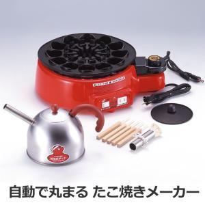 たこ焼き器 ホットプレート 自動 電気たこ焼き器 たこ焼きパーティー タコパ パーティー イベント interior-festa